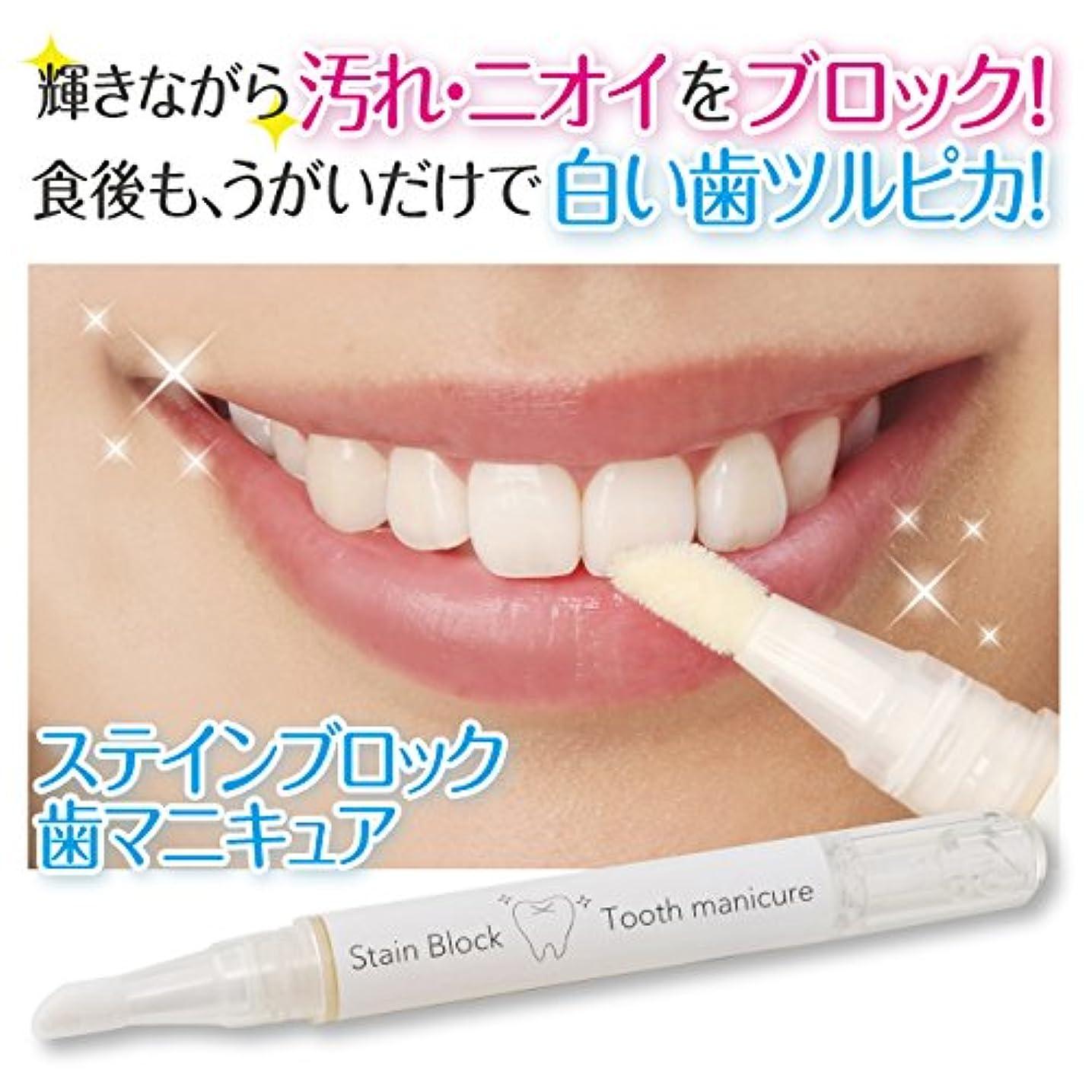 レジ膜良心的ステインブロック歯マニキュア