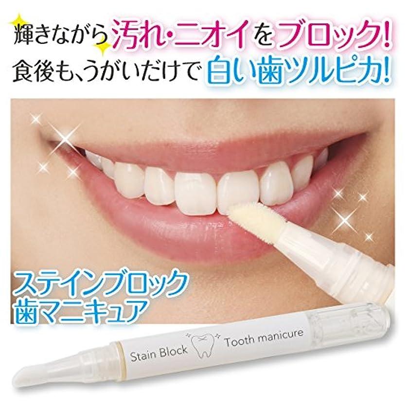 経験者洗練された繊維ステインブロック歯マニキュア