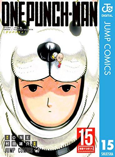 ワンパンマン 15 (ジャンプコミックスDIGITAL)の詳細を見る