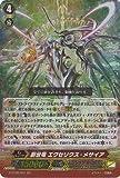 カードファイトヴァンガードG 第5弾「月煌竜牙」/G-BT05/001 創世竜 エクセリクス・メサイア GR
