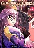GUNNER QUEEN 復讐の女王陛下 2 (ヴァルキリーコミックス)