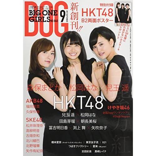 BIG ONE GIRLS 2017年 09 月号 [雑誌]