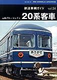 鉄道車輌ガイド VOL.24 20系客車 (NEKO MOOK)