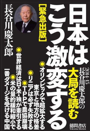 日本はこう激変する: 2014‐15 長谷川慶太郎の大局を読む (一般書) -
