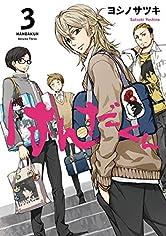 はんだくん 3巻 (デジタル版ガンガンコミックス)