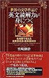 世界の文学作品で英文読解力が身につく 名場面で覚える重要英単語・英熟語800