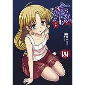 痕 ~きずあと~ (4) (電撃コミックス)