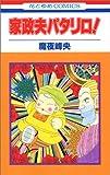 家政夫パタリロ! (花とゆめCOMICS (2719))