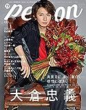 TVガイドPERSON VOL.105 (TOKYO NEWS MOOK 919号)