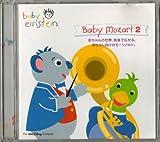 「ベイビー・アインシュタイン」ミュージック・シリーズ ベイビー・モーツァルト2を試聴する