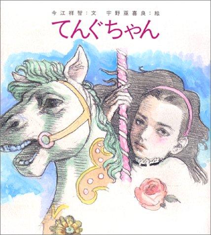 てんぐちゃん (日本の絵本)の詳細を見る