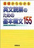基礎からわかる英文読解のための基本構文155