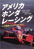 アメリカホンダレーシング―ただ勝利のためだけではなく (MOTOR SPORTS BOOKS)
