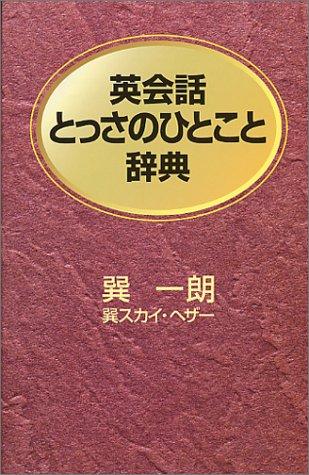 英会話とっさのひとこと辞典の詳細を見る