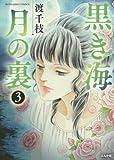 黒き海 月の裏(3) (ぶんか社コミックス)