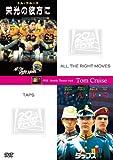 【お得な2作品パック】「栄光の彼方に」+「タップス」(初回生産限定) [DVD]