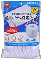 寝具用洗濯ネット シングルサイズ 057355