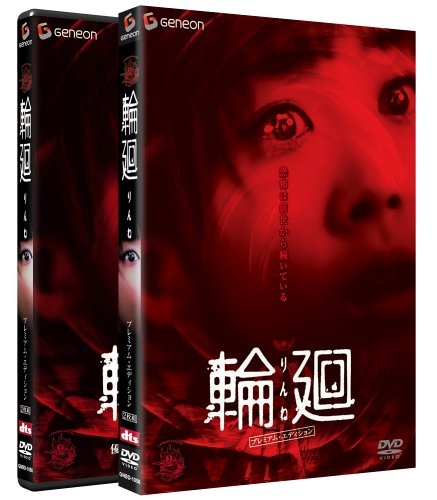 輪廻 プレミアム・エディション [DVD]