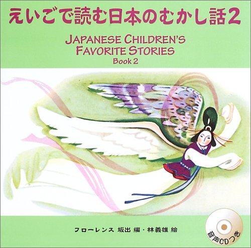 えいごで読む日本のむかし話 2 (CDつき)