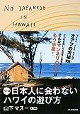 マヌー式 日本人に会わないハワイの遊び方 画像