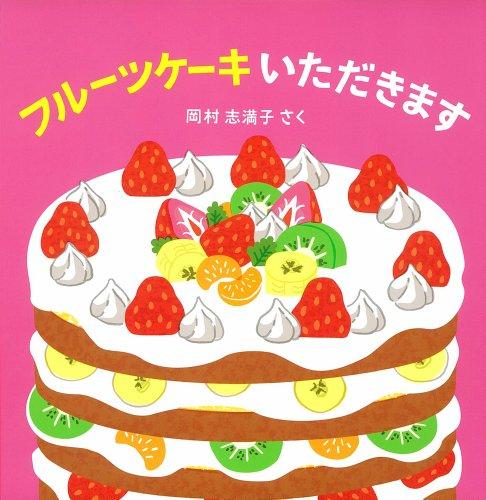 フルーツケーキ いただきます! (はじめてえほん)の詳細を見る