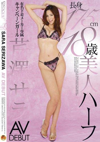 長身175cm18歳美人ハーフ 有名下着メーカー専属キャンペーンガール 芹澤サラAV DEBUT [DVD]
