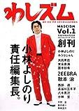 わしズム—漫画・音楽・思想。日本を束ねる知的娯楽本。 (Vol.1)