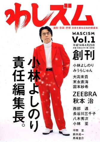 わしズム―漫画・音楽・思想。日本を束ねる知的娯楽本。 (Vol.1)の詳細を見る