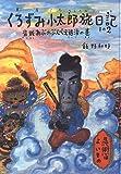 くろずみ小太郎旅日記〈その2〉盗賊あぶのぶんべえ退治の巻 (おはなし広場)