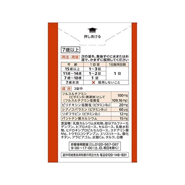 【第3類医薬品】アリナミンA 270錠の紹介画像2