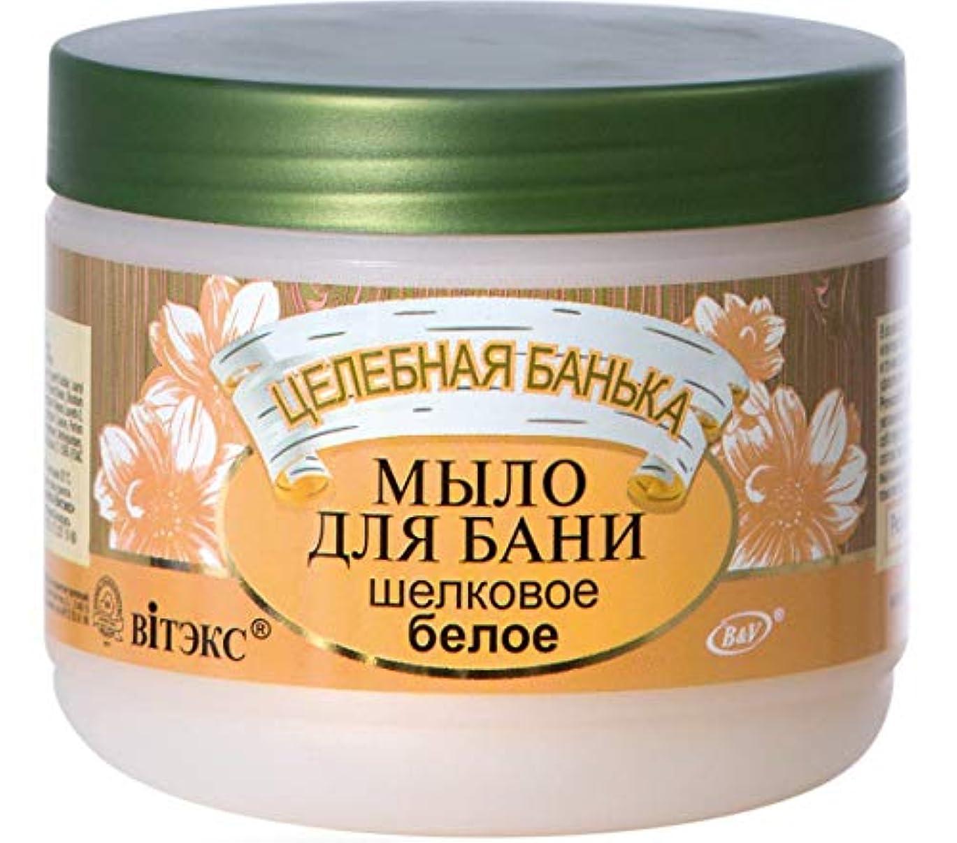 キャッチ平らにする静けさBIELITA & VITEX | Healing Bath | Luxurious Thick & Silky WHITE SOAP