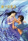 神々の恋人―神話の中のロマンス / 秦 寛博 のシリーズ情報を見る