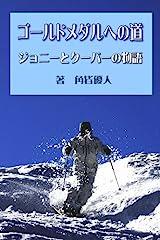 ゴールドメダルへの道: ジョニーとクーパーの物語 Kindle版