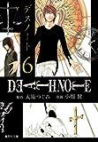 DEATH NOTE 6 (集英社文庫 お 55-25)