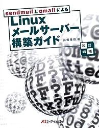 sendmailとqmailによるLinuxメールサーバー構築ガイド