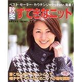 秋冬すてきなニット―ベスト・セーター・カウチンジャケットetc.満載! (レディブティックシリーズ―ニット (2207))