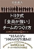 トヨタ式 「全員が強いチーム」のつくり方 人を育て、結果を出す40のルール