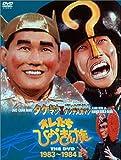オレたちひょうきん族 THE DVD 1983~1984(II)
