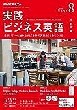 NHKラジオ 実践ビジネス英語  2018年 8月号 [雑誌] (NHKテキスト)