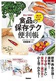 食品の保存テク 便利帳 選び方ポイント付き (学研実用BEST暮らしのきほんBOOKS)