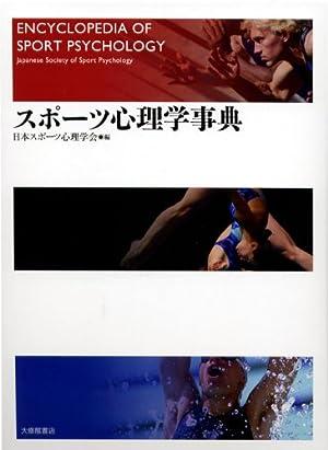 スポーツ心理学事典