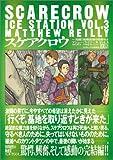 スケアクロウ―死闘!南極基地を防衛せよ〈Vol.3〉