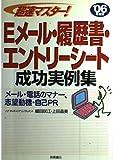 超速マスター!Eメール・履歴書・エントリーシート成功実例集 ('06年度版)