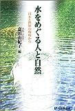 水をめぐる人と自然 (有斐閣選書)