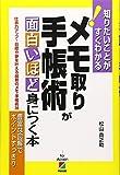 メモ取り・手帳術が面白いほど身につく本 (知りたいことがすぐわかる!)