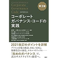 コーポレートガバナンス・コードの実践 第3版