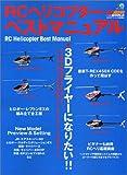 RCヘリコプター・ベストマニュアル―3Dフライヤーになりたい!! (エイムック (1238)) 〓出版社