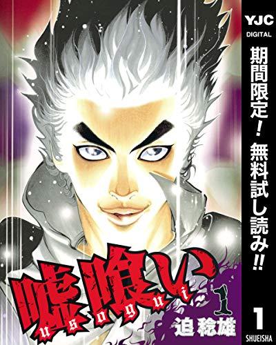 嘘喰い【期間限定無料】 1 (ヤングジャンプコミックスDIGITAL)