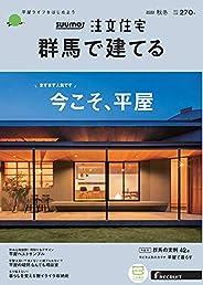「群馬」 SUUMO 注文住宅 群馬で建てる 2020 秋冬号