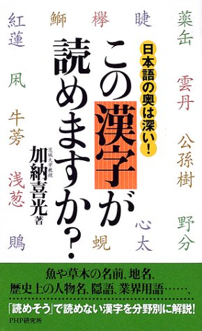 この漢字が読めますか?―日本語の奥は深い!の詳細を見る